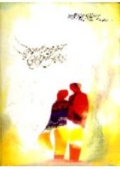 Tervan Suraj Te Uninjvan Din - Book By Amrita Pritam