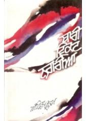 Thari Vikat Nagaria - Book By Amrita Pritam