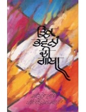 Trik Bhavna Di Gatha - Book By Amrita Pritam
