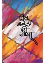 Trik Bhavna Di Gatha - Book By Amrita Pritam
