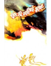 Uth Ni Sahiban Suttie - Book By Amrita Pritam