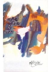 Varjit  Bag Ki Gatha - Book By Amrita Pritam