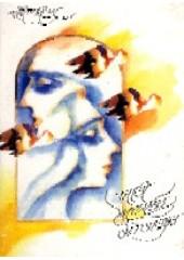 Yatri Adalat Kore Kagaz - Book By Amrita Pritam