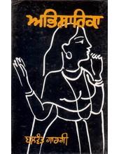 Abhisarika - Book By Balwant Gargi