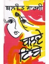 Balde  Tibbe - Book By Balwant Gargi