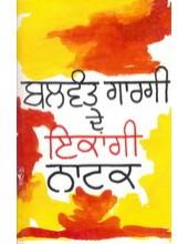 Balwant Gargi De Ekangi Natak - Book By Balwant Gargi