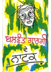 Balwant Gargi De Natak - Book By Balwant Gargi