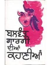 Balwant Gargi Dian Kahanian - Book By Balwant Gargi