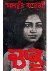 Chaku - Book By Balwant Gargi