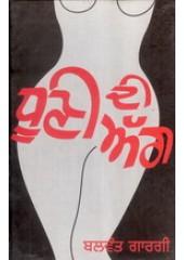 Dhooni Di Agg - Book By Balwant Gargi