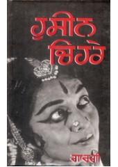 Haseen Chehre - Book By Balwant Gargi