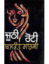 Joothi Roti - Book By Balwant Gargi