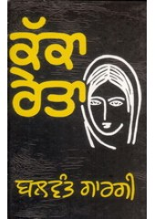 Kakka Reta - Book By Balwant Gargi