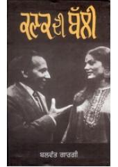 Kanak Di Balli - Book By Balwant Gargi