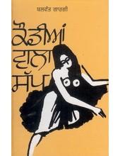 Kaudian Wala Sapp - Book By Balwant Gargi
