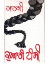 Kuari Teesi - Book By Balwant Gargi