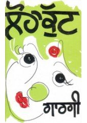 Loha Kutt - Book By Balwant Gargi