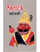 Lok Natak - Book By Balwant Gargi