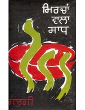 Mirchan Vala Sadh - Book By Balwant Gargi