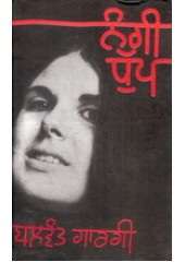 Nangi Dhupp (Hardcover) - Book By Balwant Gargi