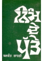 Nimm De Patte - Book By Balwant Gargi