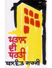 Patal Di Dharti  - Book By Balwant Gargi