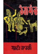 Rang Manch - Book By Balwant Gargi