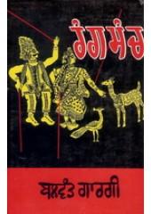 Rang Manch - Book By Balwant Gargi