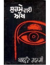 Surme Wali Akh - Book By Balwant Gargi
