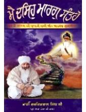 Mai Dasiho Marag Santo - Book By Bhai Guriqbal Singh Ji