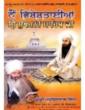 Nau Visheshtaeean Sri Sukhmani Sahib ji - Book By Bhai Guriqbal Singh Ji
