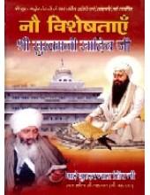 Nau Visheshtaen Shri Sukhmani Sahib Ji (Hindi)  - Book By Bhai Guriqbal Singh Ji
