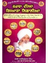 Sharda Dian Giaran Nishanian - Book By Bhai Guriqbal Singh Ji