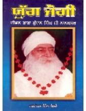 Yug Jogi - Book By Jagmohan Singh Rikhi