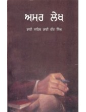 Amar Lekh - Part 1 - Book By Bhai Vir Singh Ji