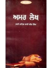 Amar Lekh Part 2 - Book By Bhai Vir Singh Ji