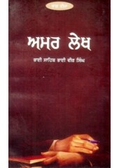 Amar Lekh Part 2 - Book By Bhai Vir Singh Ji