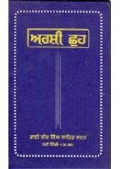 Arshi Chhoh - Book By Bhai Vir Singh Ji