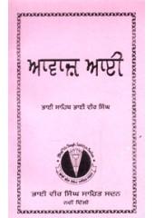 Awaz Aai - Book By Bhai Sahib Bhai Vir Singh Ji