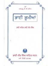 Bhai Bhoomian - Book By Bhai Vir Singh Ji