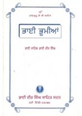 Bhai Bhoomian - Book By Bhai Vir Singh Ji