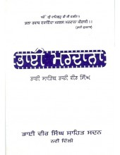 Bhai Mardana - Book By Bhai Vir Singh Ji