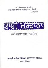 Bhai Mardana - Book By Bhai Vir Singh Ji