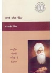 Bhai Vir Singh - Adhunik Punjabi Sahit De Pitama - Book By Bhai Vir Singh Ji