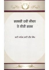 Bharthari Hari Jeevan Te Neeti Shatak - Book By Bhai Vir Singh Ji