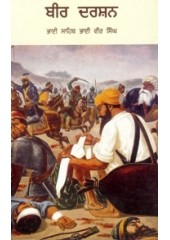 Bir Darshan - Book By Bhai Vir Singh Ji
