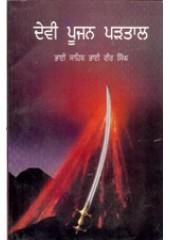 Devi Poojan Partal - Book By Bhai Vir Singh Ji