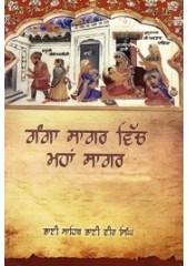 Ganga Sagar Vich Maha Sagar - Book By Bhai Vir Singh Ji
