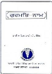 Gurmat Nam - Book By Bhai Vir Singh Ji