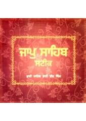 Jaap Sahib Steek - Book By Bhai Vir Singh Ji